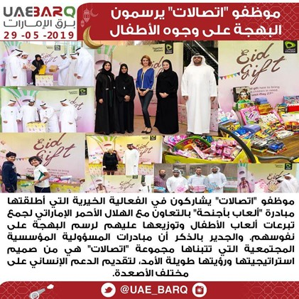 Online Portal 'UAE Barq' Talks About Our Collaboration With Etisalat